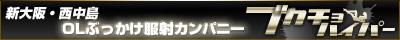 OLぶっかけ・服射プレイ専門ホテルヘルス|西中島・新大阪風俗ブカチョハイパー